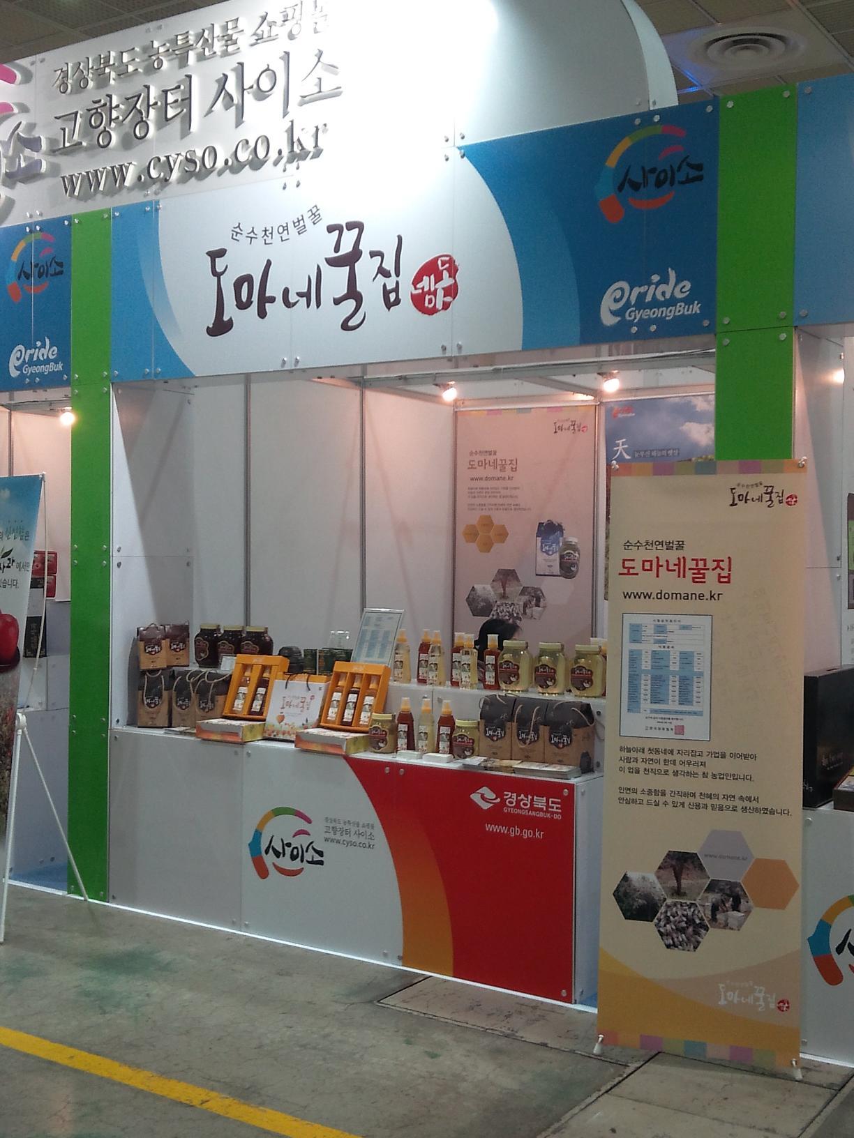 2013 설맞이 명절선물상품전 ( 코엑스)